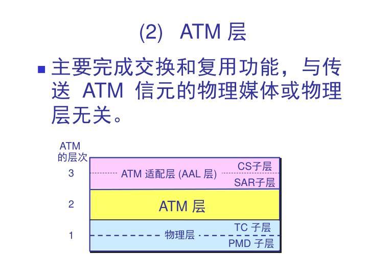 (2)   ATM