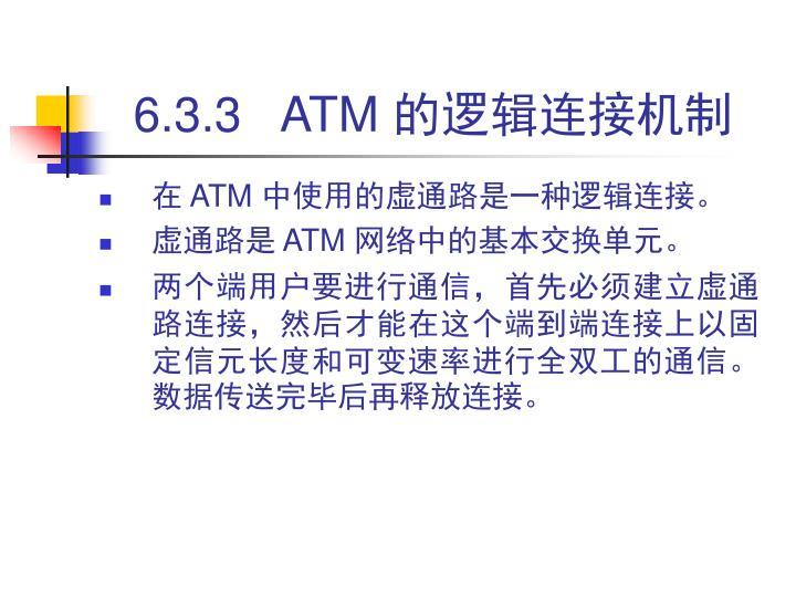 6.3.3   ATM