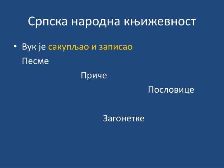 Српска народна књижевност