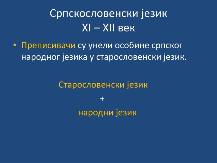 Српскословенски језик