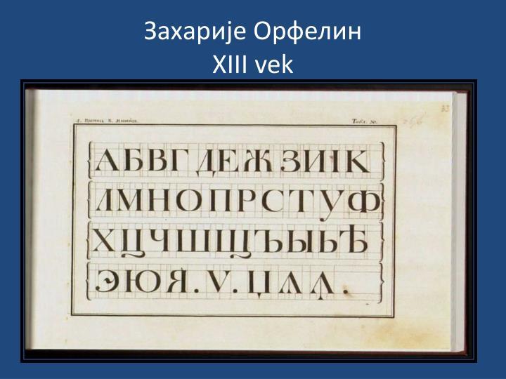 Захарије Орфелин