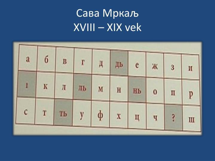 Сава Мркаљ