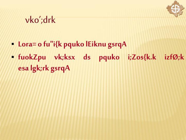 "Lora= o fu""i{k pquko lEiknu gsrqA"
