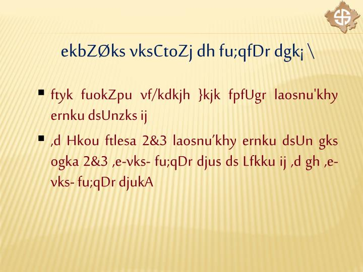 ekbZØks
