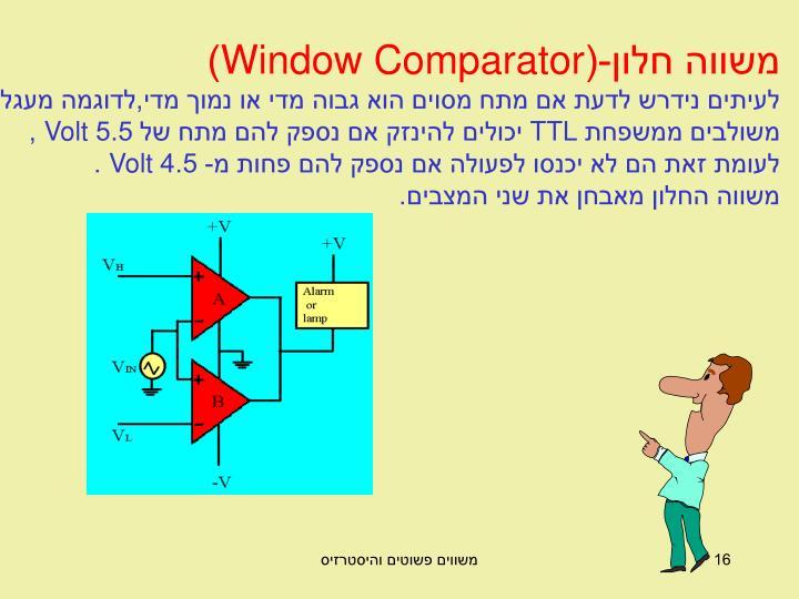 משווה חלון-(