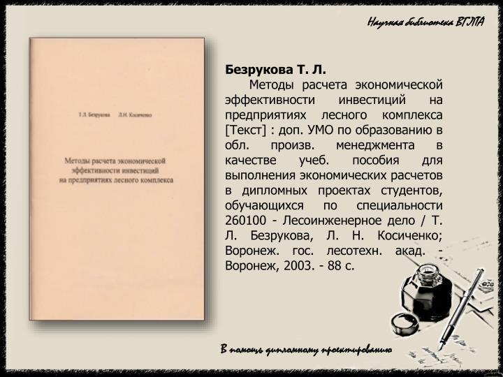 Научная библиотека ВГЛТА