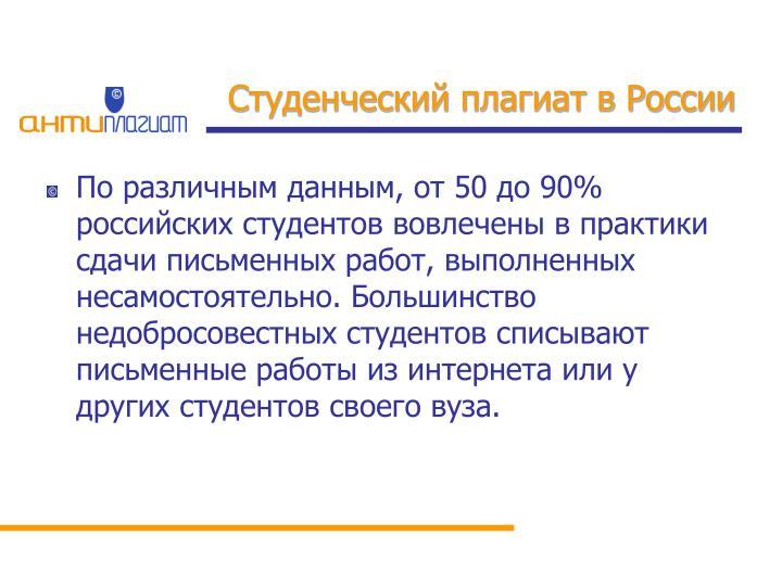 Студенческий плагиат в России