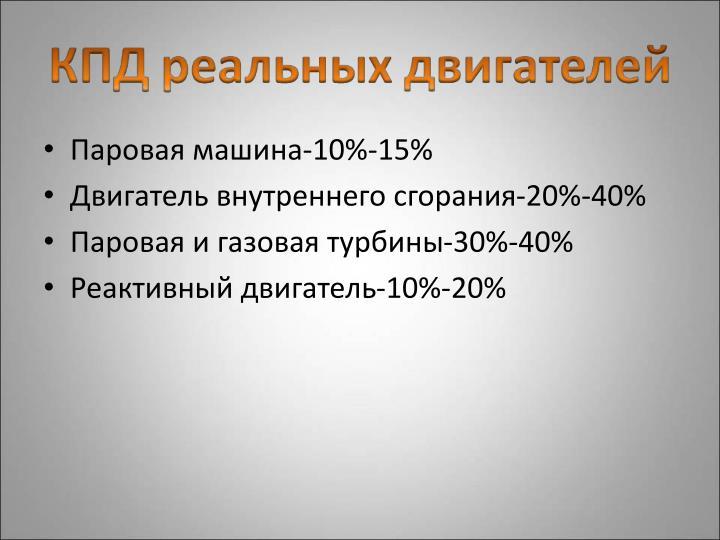 Паровая машина-10%-15%