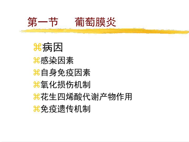 第一节   葡萄膜炎