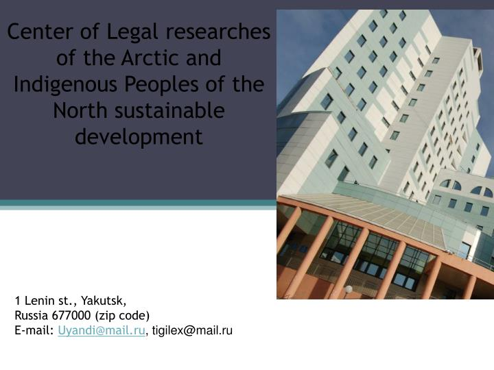 Center of Legal researches of the Arctic and Indigenous Peoples of the North sustainable development