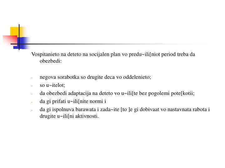 Vospitanieto na deteto na socijalen plan vo predu~ili[niot period treba da obezbedi: