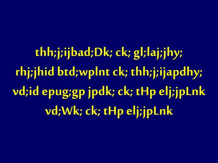 thh;j;ijbad;Dk; ck; gl;laj;jhy;