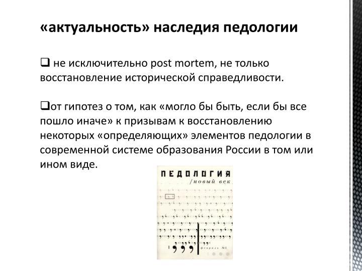 «актуальность» наследия педологии