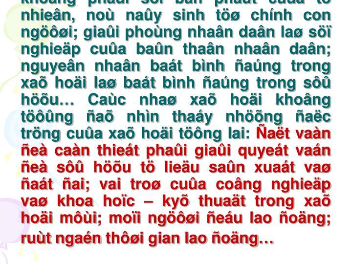 - Nhöõng chaân lyù maø ngaøy nay chuùng ta ñang chöùng minh söï ñuùng ñaén cuûa chuùng