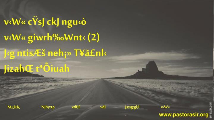 v‹W« cŸsJ ckJ ngu‹ò