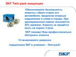 skf twin pack