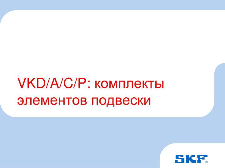 VKD/A/C/P: