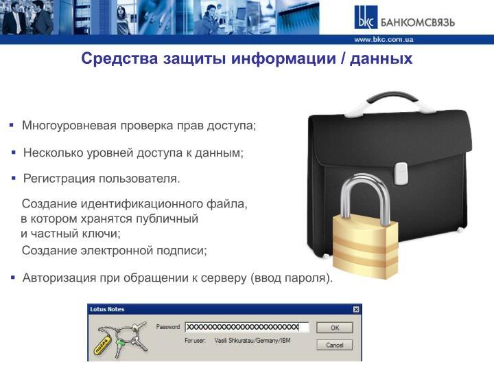 Средства защиты информации / данных