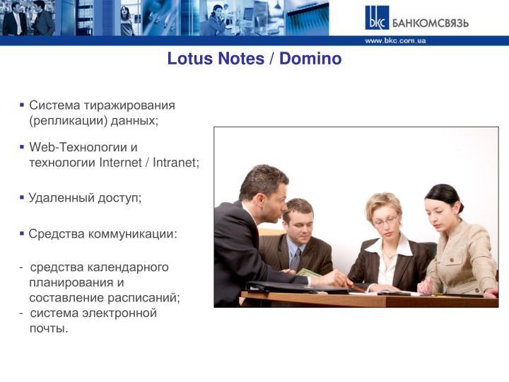 Lotus Notes / Domino