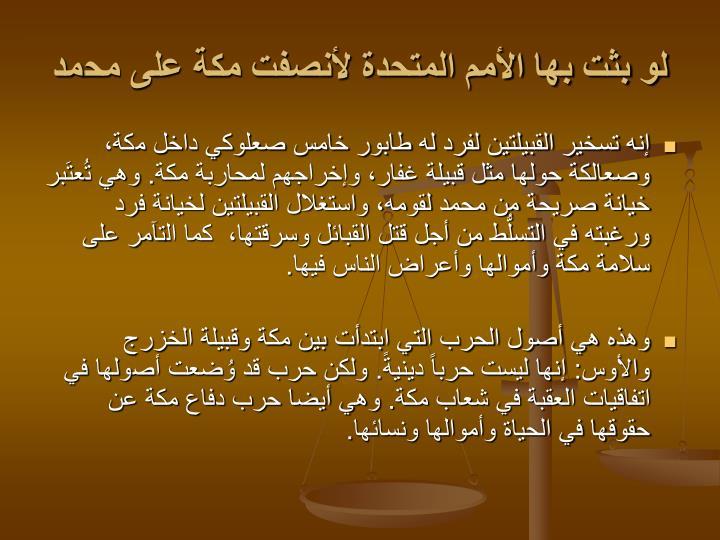 لو بثت بها الأمم المتحدة لأنصفت مكة على محمد