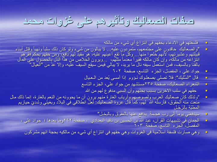 صفات الصعاليك وتأثيرهم على غزوات محمد