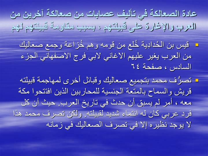 عادة الصعالكة في تأليف عصابات من صعالكة آخرين من العرب والإغارة على قبيلتهم ، بسبب مقاومة قبيلتهم لهم