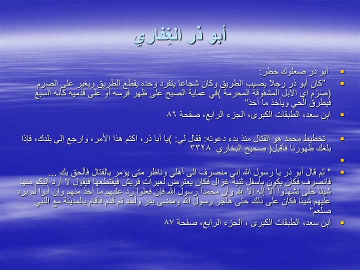 أبو ذر الغِفاري