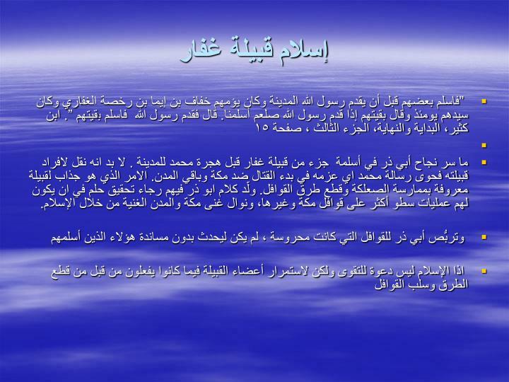 إسلام قبيلة غفار