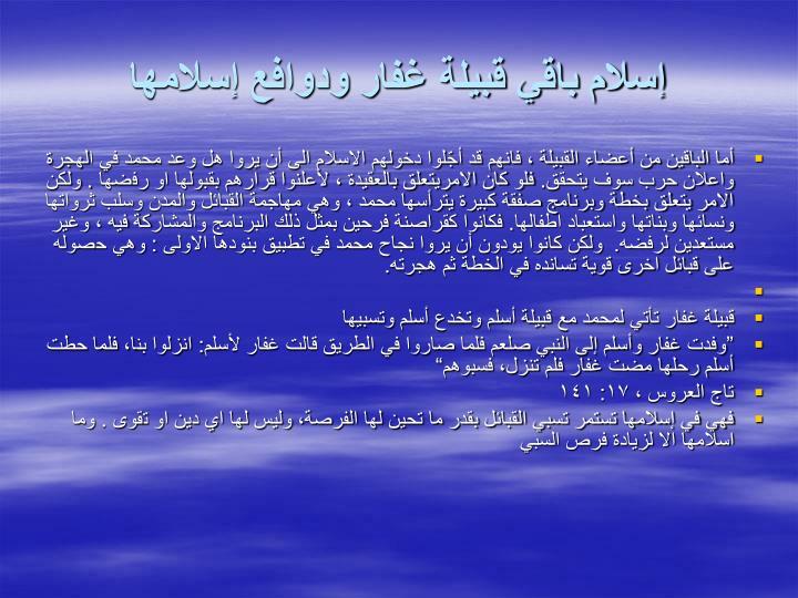 إسلام باقي قبيلة غفار ودوافع إسلامها