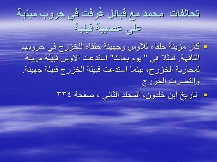 تحالفات  محمد مع قبائل عُرفت في حروب مبنية على عصبية قبلية
