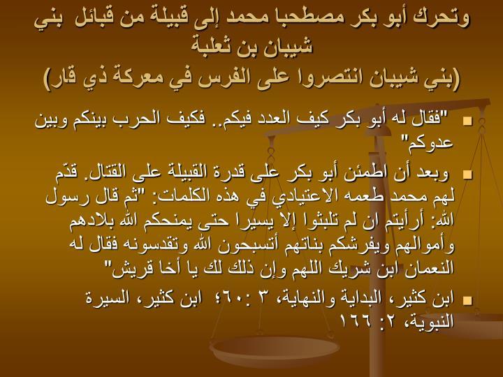 وتحرك أبو بكر مصطحبا محمد إلى قبيلة من قبائل  بني شيبان بن ثعلبة