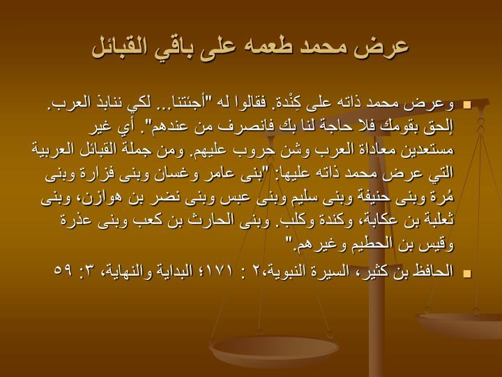 عرض محمد طعمه على باقي القبائل