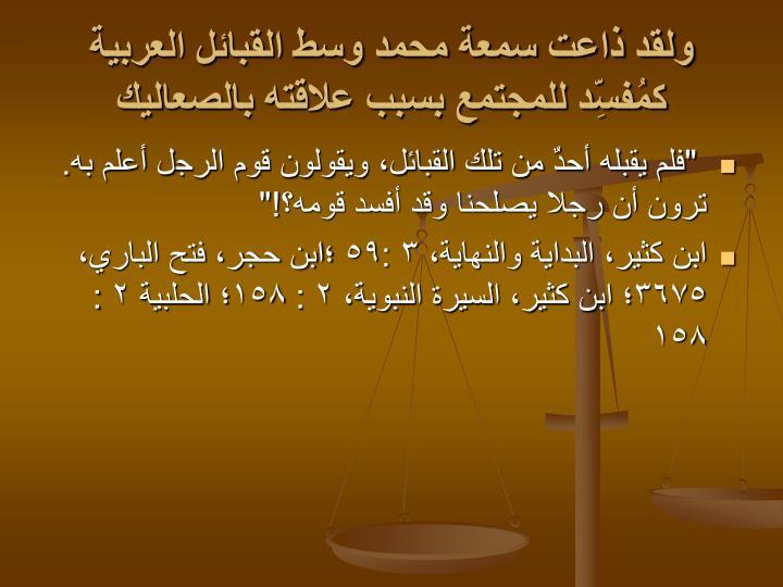 ولقد ذاعت سمعة محمد وسط القبائل العربية كمُفسِّد للمجتمع بسبب علاقته بالصعاليك