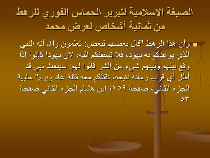 الصيغة الإسلامية لتبرير الحماس الفوري للرهط من ثمانية أشخاص لعرض محمد