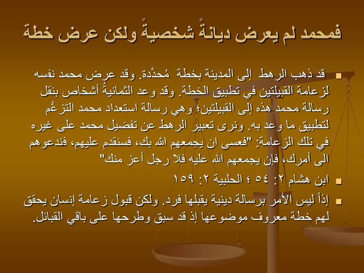 فمحمد لم يعرض ديانةً شخصيةً ولكن عرض خطة