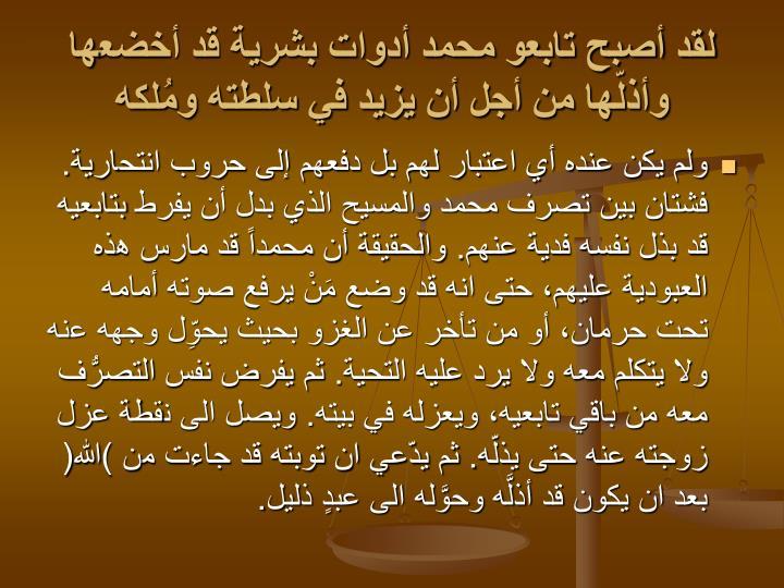 لقد أصبح تابعو محمد أدوات بشرية قد أخضعها وأذلّها من أجل أن يزيد في سلطته ومُلكه