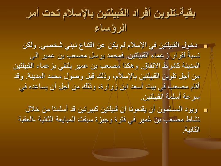بقية-تلوين أفراد القبيلتين بالإسلام تحت أمر الرؤساء