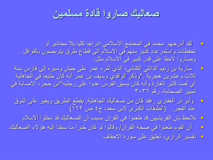 صعاليك صاروا قادة مسلمين
