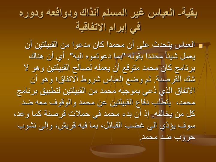 بقية- العباس غير المسلم آنذاك ودوافعه ودوره في إبرام الاتفاقية