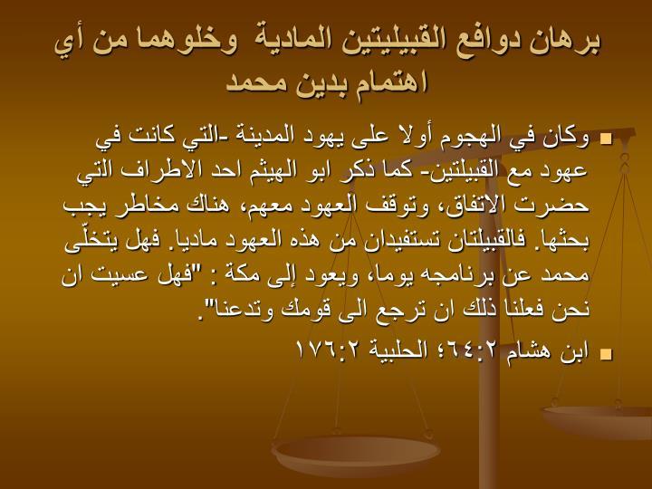 برهان دوافع القبيليتين المادية  وخلوهما من أي اهتمام بدين محمد