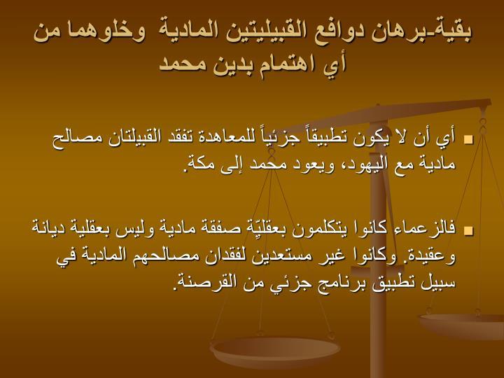 بقية-برهان دوافع القبيليتين المادية  وخلوهما من أي اهتمام بدين محمد