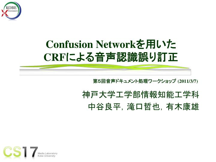 Confusion Network