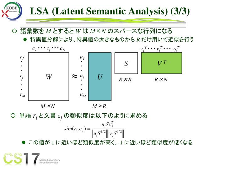 LSA (Latent Semantic Analysis) (3/3)