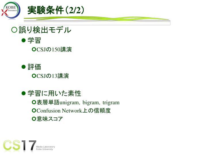 実験条件(