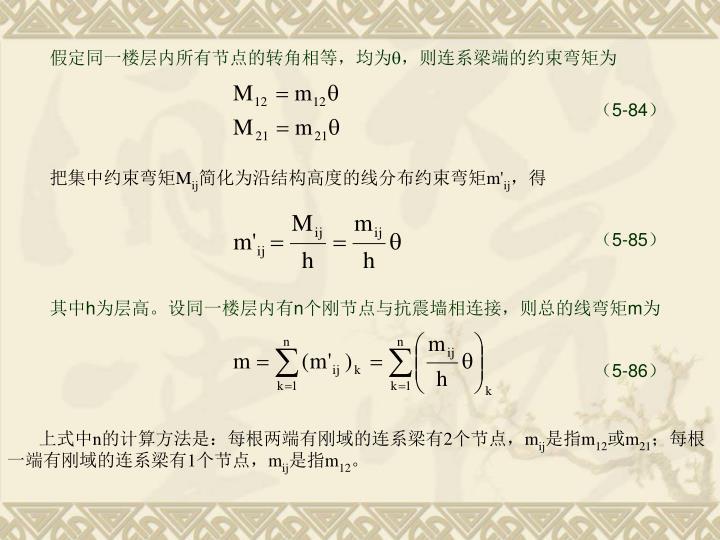 假定同一楼层内所有节点的转角相等,均为