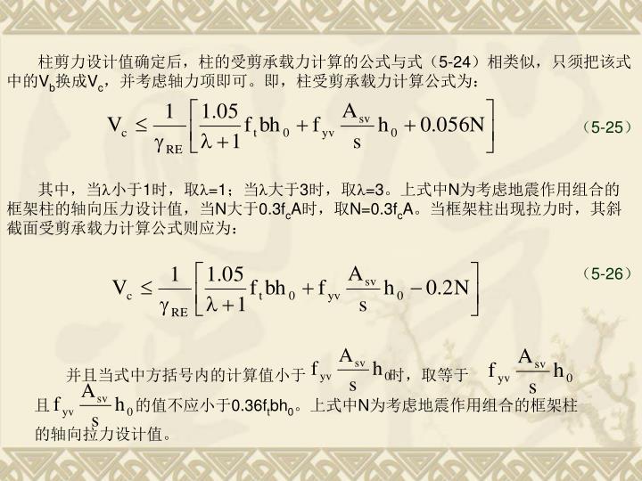 柱剪力设计值确定后,柱的受剪承载力计算的公式与式(