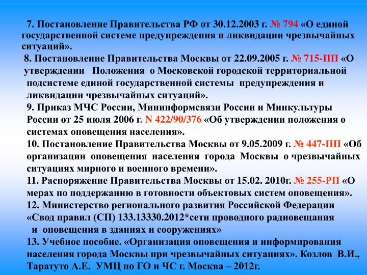 7. Постановление Правительства РФ от 30.12.2003 г.