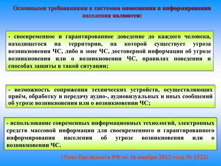 Основными требованиями к системам оповещения и информирования