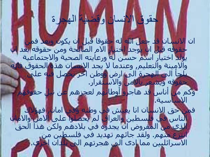 حقوق الانسان وقضية الهجرة