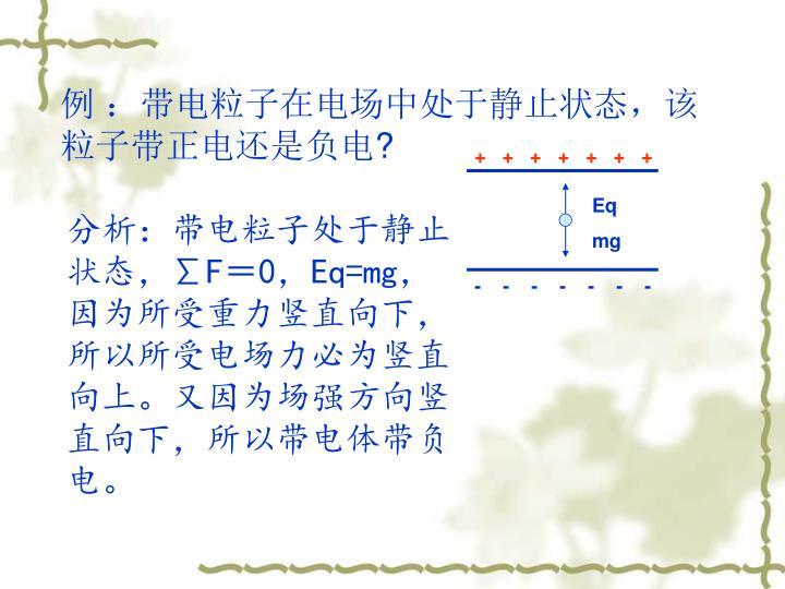 例 :带电粒子在电场中处于静止状态,该粒子带正电还是负电